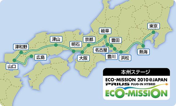 本州編ルートマップ