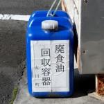 BDF用の廃油回収も行なっている