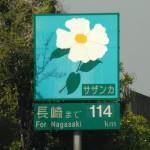 長崎へ向けてひた走る