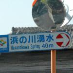 """名水""""浜の川湧水"""""""