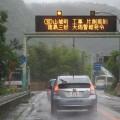 祖谷地区に大雨洪水警報が出された