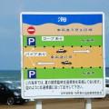 海水浴シーズンの夏場は通行帯が決められている