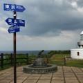 能登半島最北端「禄剛崎灯台」