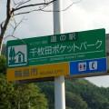千枚田を一望できるポケットパークの標識