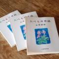 奥様の昭枝さんが暮らしぶりをしたためた本を戴いた。