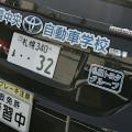札幌トヨタグループの学校なんですね
