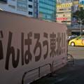 ベガルタ仙台カラーに塗られたプリウスタクシーをみつけた