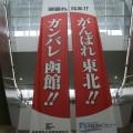 函館フェリーターミナルに掲げられた震災応援メッセージ