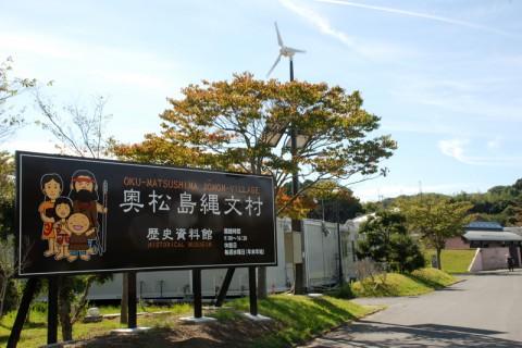 奥松島縄文村歴史資料館
