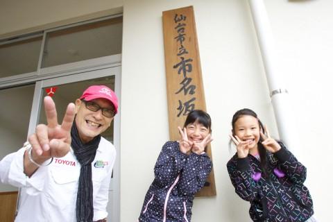 最終回は仙台市立市名坂小学校にやってきました
