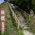 大高森西側登山口