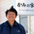 「かみの家」ご主人小野勝見さん