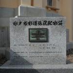 茨城県初の登録有形文化財に指定されている
