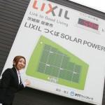 LiXIL つくば SOLAR POWER