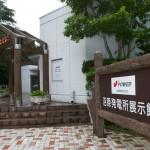 沼原発電所に併設された展示館