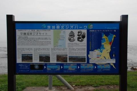 茨城県北ジオパークのサインボード