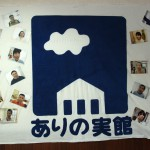 メンバーの写真入り館旗
