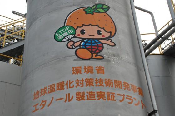 愛媛県温暖化防止キャラクター「ストッピー」