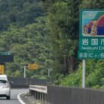 錦帯橋は岩国のシンボル