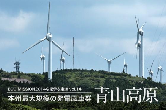 青山高原に51基が林立する本州最大規模の発電風車群