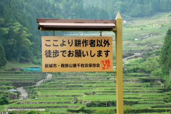 棚田の農道は一般車両は進入禁止。歩いて楽しむ。