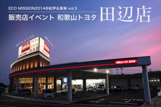 美しい大型店舗「和歌山トヨタ田辺店」