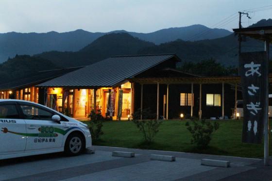 自然食レストランとコテージ「あさぎり」が今夜の宿泊先