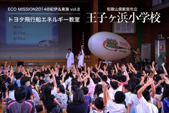 会場の体育館が子供たちの歓声に包まれた