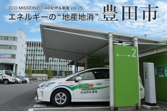 愛知環状鉄道線新豊田駅前の充電スタンド