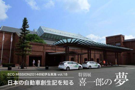 特別展「喜一郎の夢」開催中のトヨタ産業技術記念館