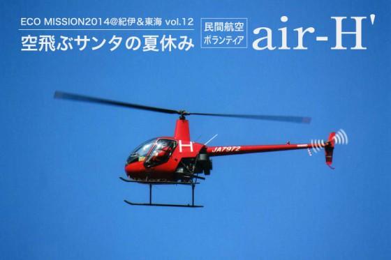 """16年間続けている""""空飛ぶサンタ""""を津市に訪ねた。"""
