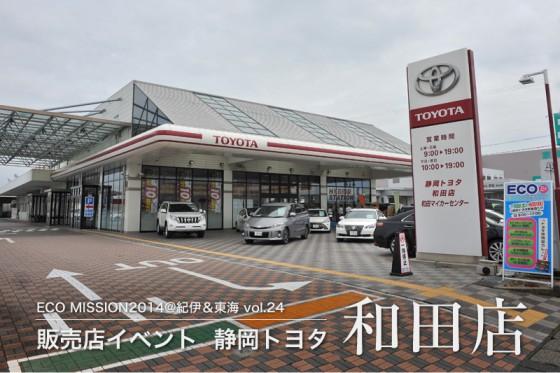 静岡トヨタ和田店は浜松市中心街に近い大型店