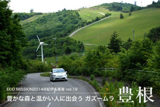 愛知県最高峰の茶臼山麓を走るプリウスPHV