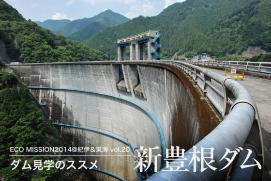 深い山中で発電と治水を担う新豊根ダム