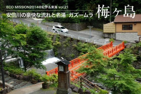 梅ヶ島を行くプリウスPHV。安倍川最上流に掛かる赤い橋が温泉郷らしさを引き立てる。