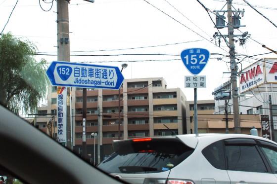 カーディーラーがひしめく「R152自動車街通り」
