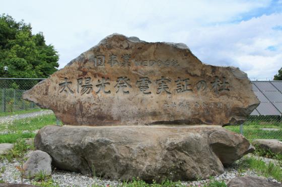 さすがは国営事業、立派な「太陽光発電実証の杜」石碑が建っていた。
