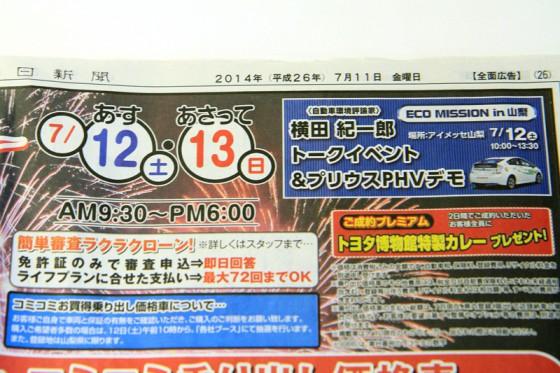 新聞各誌にエコミッション展示イベントを告知していただいた。