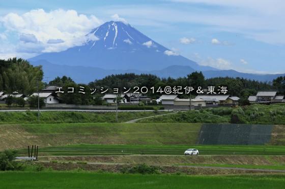 エコミッション紀伊&東海最終日、富士山が美しい姿で見送ってくれた。