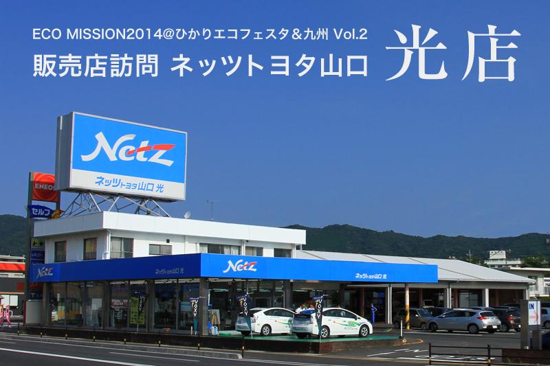 ネッツトヨタ山口 光店訪問