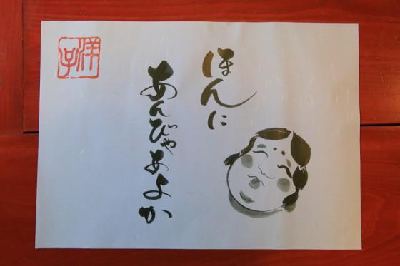 洋子さんが1枚づつ手描したプレースマットは見事な出来映え。最上級のおもてなしを感じる。