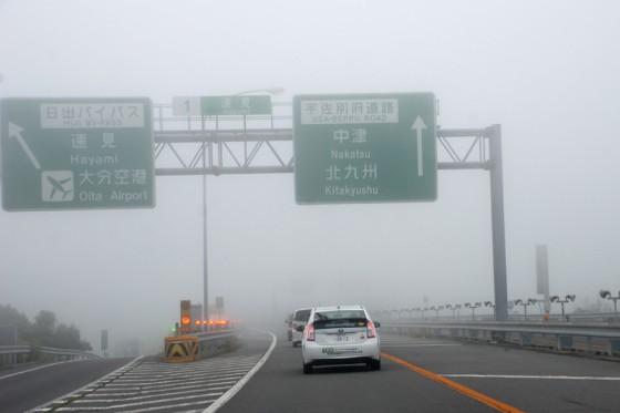 日出JCTまで来るとさらに霧は濃くなり速度規制50kmに。視界は30mほど。