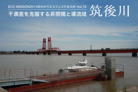 筑後川の河口近くに掛かる日本最古の昇降式可動鉄橋「昇開橋」