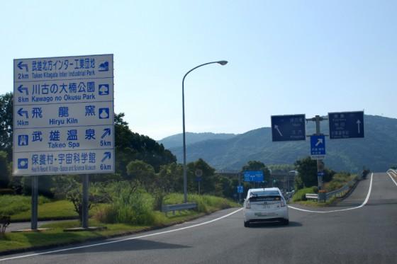 長崎自動車道を武雄北方ICで降りて伊万里へ向かう。