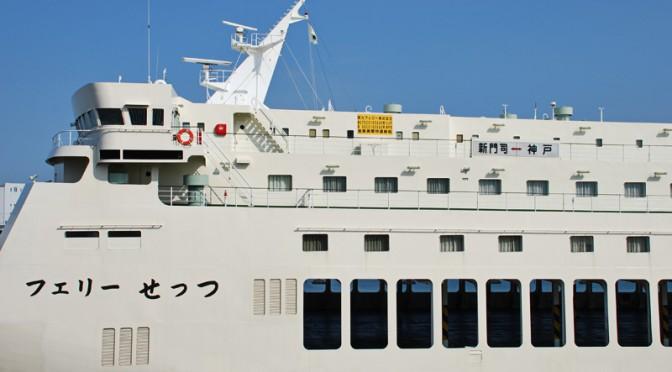 全長189m、幅27mの巨漢に、トラック219台、乗用車77台を飲み込む「フェリーせっつ」で神戸へ向けて出航する。