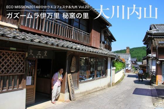 趣きのある坂道が続く秘窯の里「大川内山」