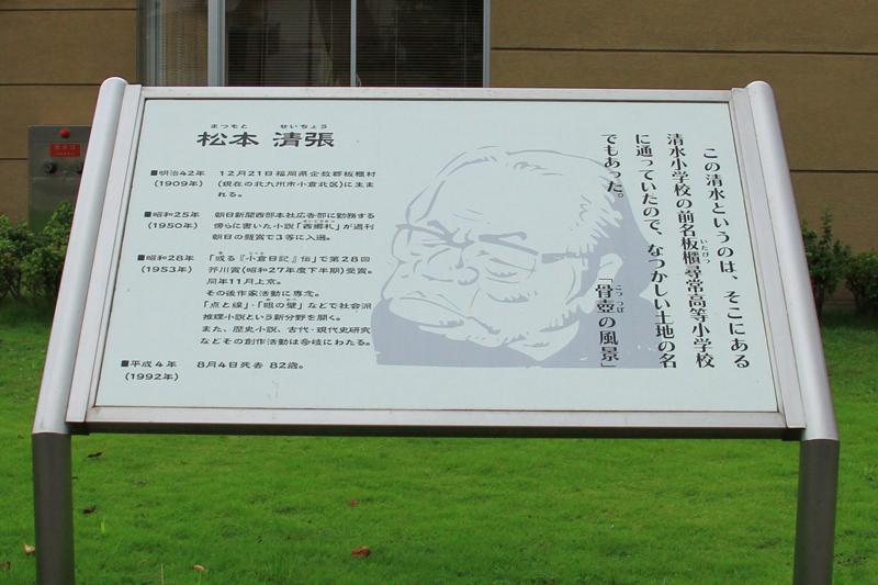 清水小学校は昭和を代表する小説家、松本清張を輩出している。