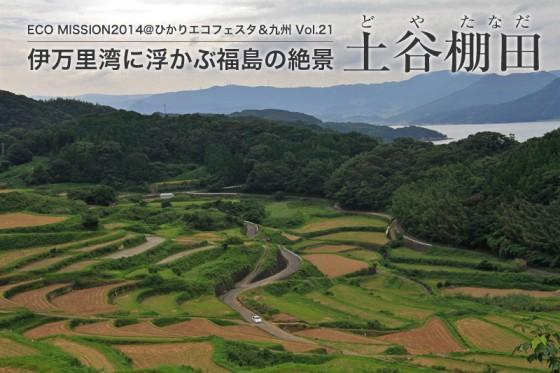 伊万里湾に浮かぶ福島の「土谷棚田」を訪れた。
