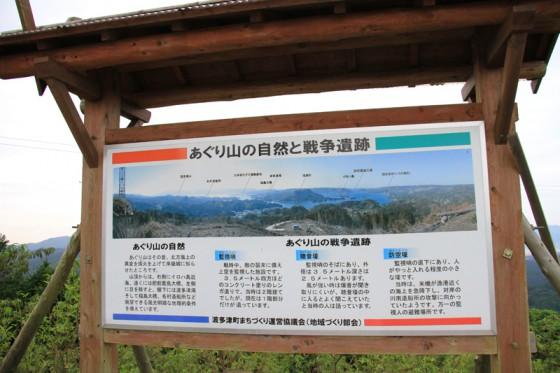 あぐり山の自然と戦争の歴史を記した解説看板。