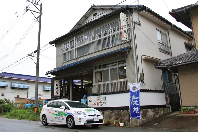 今日の宿泊先は割烹民宿「松風荘」さん。